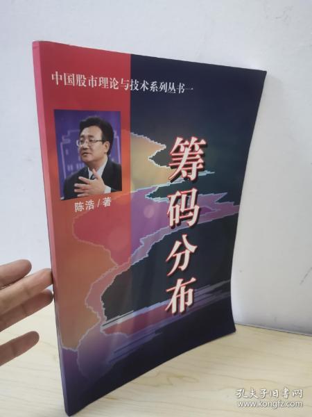 筹码分布 中国股市理论与技术系列丛书一