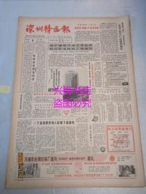 老报纸:深圳特区报 1987年12月8日 第1545期——一个盗窃团伙给人们留下的思考、从广州全运看北京亚运、深圳人民应更美:中国时装节随想