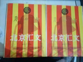 北京汇文1950届纪念册(第一二册全 铅印多图)