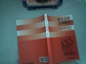 燕大元照法律图书 2020图书目录第十三辑