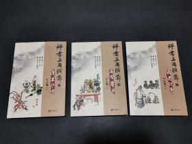 评书三国演义(全三册,一版一印 私藏品好无写划)