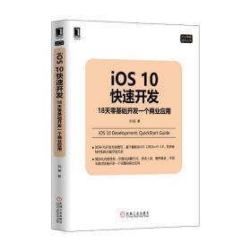 iOS10快速开发:18天零基础开发一个商业应用