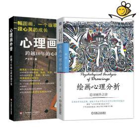 2本 心理画外音-跨越10年的心理咨询个案+绘画心理分析 追寻画外之音 树木人格图自画像 以图画为主要的心理咨询与治疗 心理学书籍