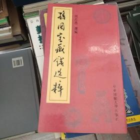 孙国宝藏钱选粹