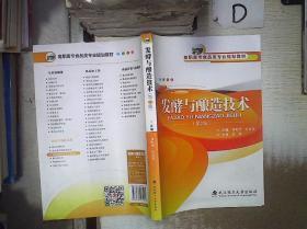 发酵与酿造技术(第2版)