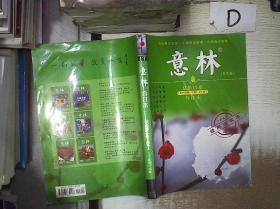 意林(合订本)(2008年第19-24期)(总第19卷)(冬季卷)   。