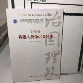 """构建人类命运共同体·外交卷/ """"治国理政新理念新思想新战略""""研究丛书"""