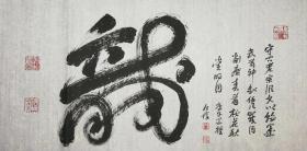 王仁伟先生草书:一笔蟠龙
