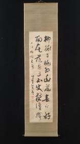 日本明治时期书坛巨擘日下部鸣鹤书法