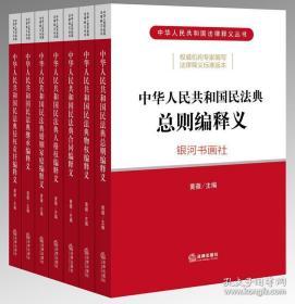 2020新修订民法典《中华人民共和国民法典总则编释义》全套7本
