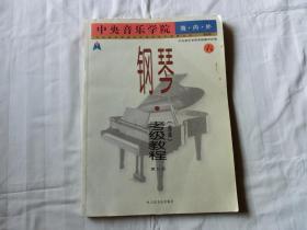 中央音乐学院海内外钢琴(业余)考级教程(六)第九级