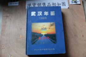 武汉年鉴1998年