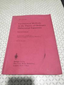 Geometical Methods in the Theory of Ordinary Differential Equations