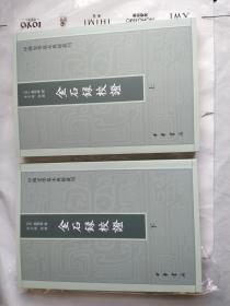 金石录校证(全二册)(中国史学基本典籍丛刊)