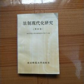 法制现代化研究.第四卷