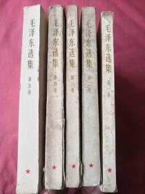 毛泽东选集(1--5卷  实拍图片,注意查看图片,出版时间不一样)