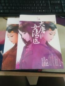 大唐女法医·江南卷(上下)袖唐 / 新世界出版社 / 2012-10  / 平装