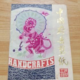中国蔚县剪纸(1套10张,猴)