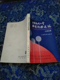 上海市中小学教学经验选编 小学分册