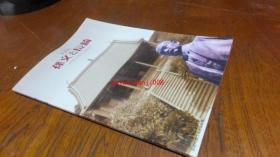 孙文と长崎 : 写真志 : 日中国交正常化30周年记念 新装版