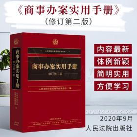 商事办案实用手册(修订第2版) 人民法院办案实用手册组 著 法学理论