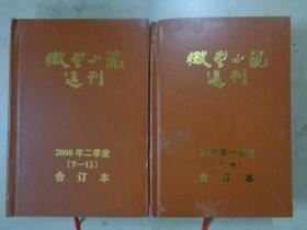 2008年 微型小说选刊 精装合订本 2卷本全年