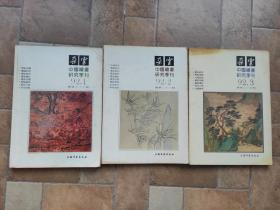 朵云(中国绘画研究季刊)92.1