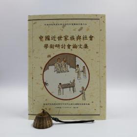 台湾中研院版  史语所 著《中国近世家族与社会学术研讨会论文集》(精装)