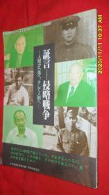 证言—侵略战争(日本中国友好协会 编 昭和出版社 )