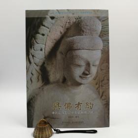 台湾中研院版  颜娟英 编著《与佛有约:佛教造像题记中的祈愿与实践》(锁线胶订)