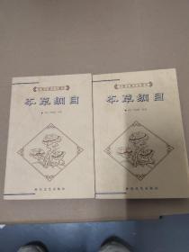 本草纲目:中国古典文化精华