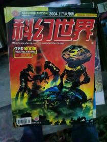 《科幻世界译文版》2004年6本合售