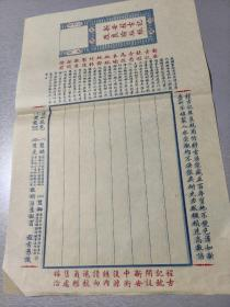 新安程古记改良瑜版纸一页