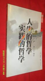 人生的哲学・实践的哲学(蔡志忠 编绘  生活·读书·新知三联书店)