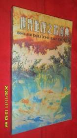 世界地理之最词典