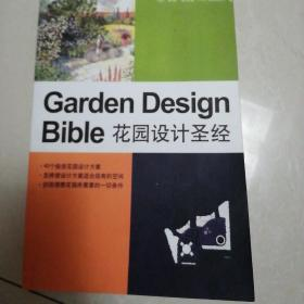 花园设计圣经