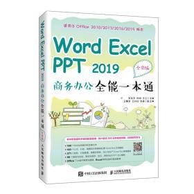 Word Excel PPT 2019商务办公全能一本通 专著 全彩版 陈年华,杨明,王云主编 Wo