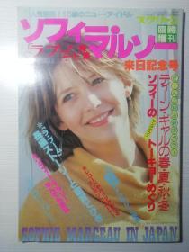 フイーマルソー来日记念号 sophie marceau in Japan 苏菲玛索来日记念号
