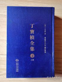 丁宝桢全集(4)上册 繁体版