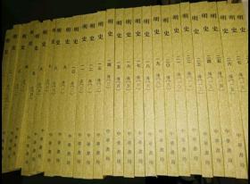 明史(全二十八册)全28册