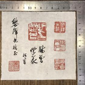 1970年代书法篆刻家胡慰曾题赠黎泽泰自刻印蜕一页