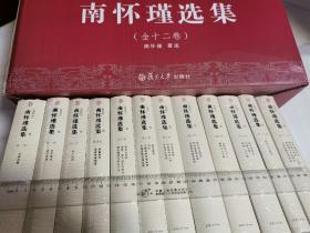 【正版】南怀瑾选集全十二册 典藏版 全集礼盒精装中国哲学国学经典全套