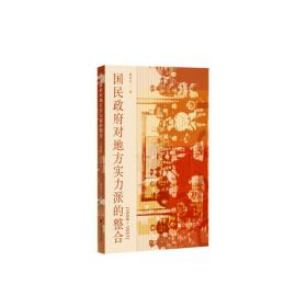 国民政府对地方实力派的整合(1928~1937)  社会科学文献出版社 正版书籍