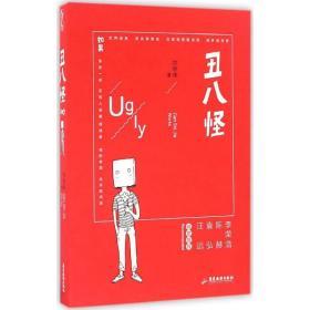 正版 丑八怪甘世佳廣東旅游出版社9787557006754 書籍