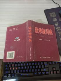 数学新词典