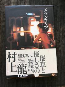 芥川奖得主 日本著名作家 ~村上龙~签名本《メランコリア》