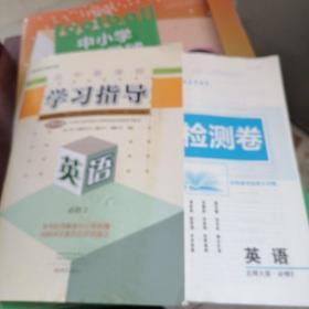 高中新课程学习指导北师大英语必修2