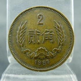 铜两毛铜贰角1981年第三套人民币黄铜贰角硬币保真保老古董古玩杂项收藏