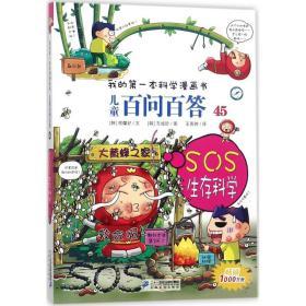 我的靠前本科学漫画书.儿童百问百答;45•SOS生存科学