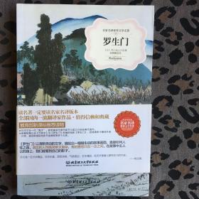罗生门/名家名译世界文学名著·读物